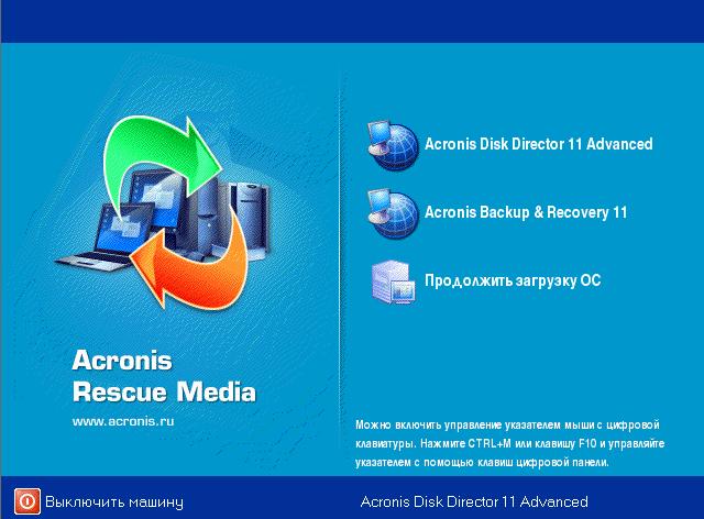 Acronis Disk Director 11 Advanced скачать